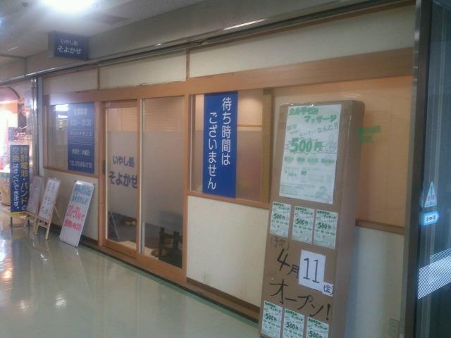 s-yasuragi.jpg